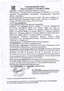 сертификат качества на садовые качели