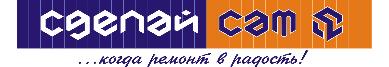 Интернет-магазин стройматериалов Сделай сам - логотип